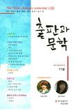 출판과 문학 (계간) vol.3