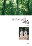 한국의 민중 의술