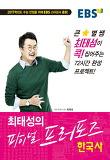 최태성의 파이널 프로포즈 한국사(2016)