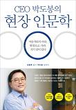 CEO 박도봉의 현장 인문학