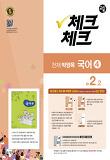 중학 국어4(2학년2학기)(천재 박영목)(교사용)(2016)