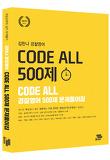 김한나 경찰영어 코드올 CODE ALL 500제 (2016)