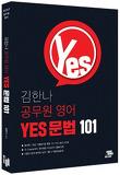 김한나 공무원 영어 Yes 문법 101(2017)