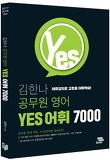 김한나 공무원 영어 YES 어휘 7000 (2016)
