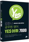 김한나 공무원 영어 YES 어휘 7000(2017)