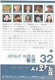 시와 늪 2016년 통권 32집 여름호