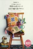 かぎ針編みでさかせよう季節のお花モチ-フ200の編み圖デザイン COUTURIERの本
