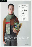 マフラ-&スヌ-ド50 3日でカンタン!かぎ針編み
