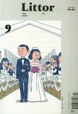 릿터 Littor (격월간) 13호