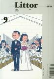 릿터 Littor (격월간) 14호