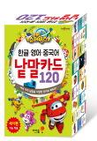 한글 영어 중국어 낱말카드 120