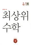 초등 수학 4-1(2017)