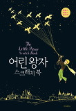 어린 왕자 스크래치 북(The Little Prince Scratch Book)
