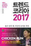 트렌드 코리아 2017-서울대 소비트렌드분석센터의 2017 전망