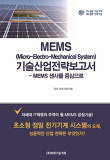 MEMS(Micro-Electro-Mechancial System) 기술 산업 전략