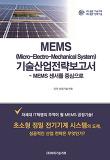 MEMS 기술산업전략보고서
