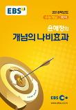 국어 윤혜정의 개념의 나비효과(2018 수능대비)
