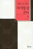 자치통감 294(상)