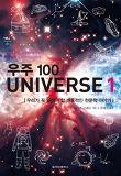 우주 100 Universe. 1-우리가 꼭 알아야 할 매혹적인 천문학 이야기