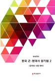 한국 근 현대사 암기법. 2