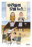 우리들의 오월 뉴스