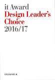 it Award Design Leader's Choice(2016/2017)