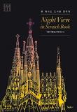 나이트 뷰 인 스크래치 북(Night View in Scratch Book): 야경이 아름다운 세계의 도시 12-펜 하나로 도시를 밝히다