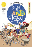 용선생 만화 한국사. 1: 우리 역사의 시작