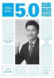 전한길 한국사 5.0 최종점검 유형편(2017)