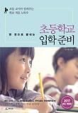 한 권으로 끝내는 초등학교 입학 준비(2017 최신개정판)