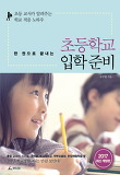 초등학교 입학 준비(2017)