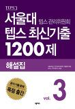 서울대 텝스 관리위원회 텝스 최신기출 1200제 해설집. 3(2017)