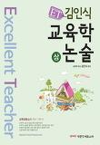 김인식 교육학 논술(상)