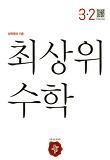 최상위 초등수학 3-2(2017)