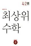 최상위 초등수학 4-2 (2017년)