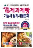 제과제빵 기능사 필기시험문제(2017)
