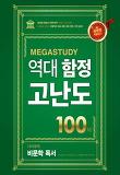 메가스터디 역대 함정 고난도 100제 국어영역 비문학 독서 (2017)