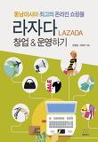 라자다 창업 & 운영하기(동남아시아 최고의 온라인 쇼핑몰)