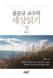 윤문규 교수의 세상읽기. 2
