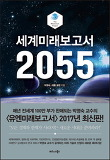 세계미래보고서 2055-박영숙 교수의 《유엔미래보고서》 2017년 최신판