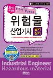 위험물산업기사 필기 실기(2017)