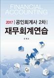재무회계연습(공인회계사 2차)(2017)