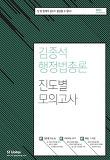 김종석 행정법총론 진도별 모의고사(2017)
