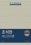 조석현 재난관리론