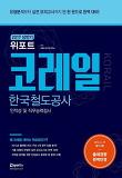 코레일 한국철도공사 인적성 및 직무능력검사(2017 상반기)