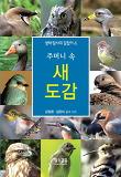 주머니 속 새 도감(생태탐사의 길잡이 4)(개정판)