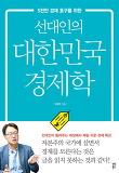 선대인의 대한민국 경제학-5천만 경제 호구를 위한