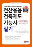 전산응용건축제도기능사 실기(2017)