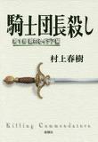 騎士團長殺し 第1部 (單行本)