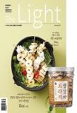 더 라이트 The Light (월간) 1월호 - 2차 + [부록] 도라지 생강차